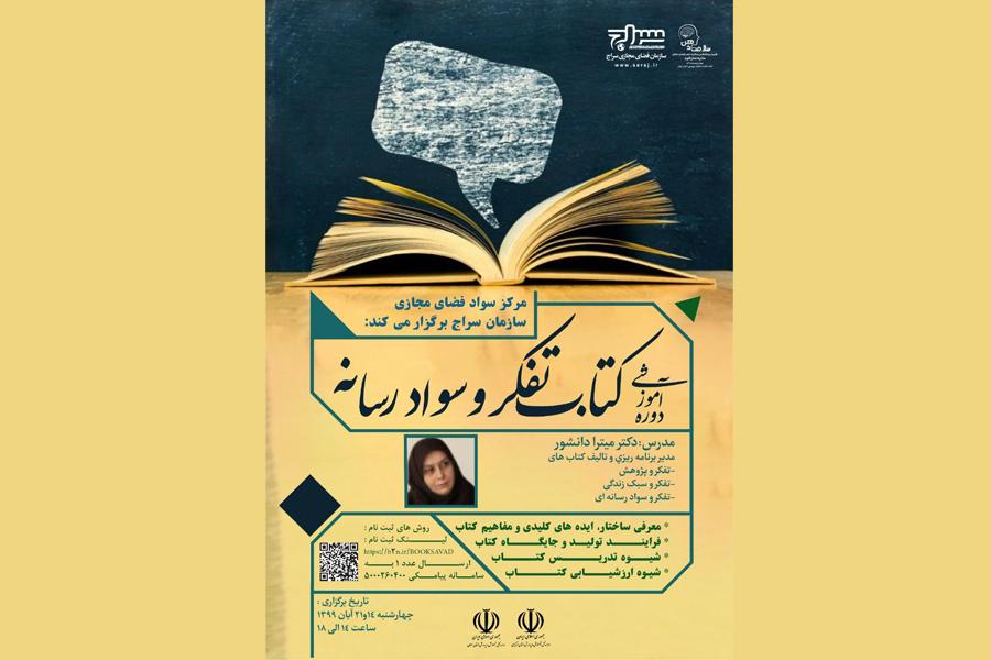 دوره مجازی آموزش «کتاب تفکر و سواد رسانهای»