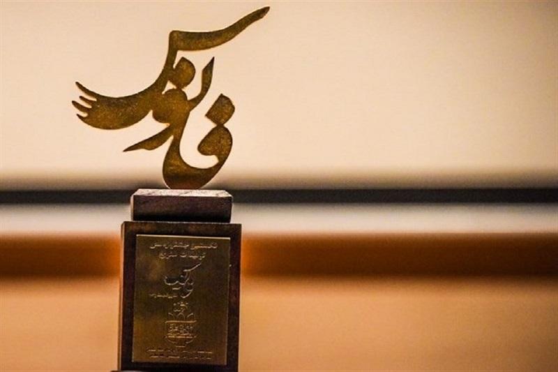 آثار برگزیده هنرمندان بوشهری در جشنواره «فانوس»