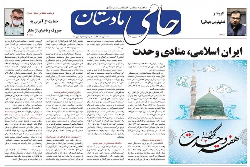 """عکس/اولین پیششماره ماهنامه منطقهای """"حامی مادستان"""" منتشر شد"""