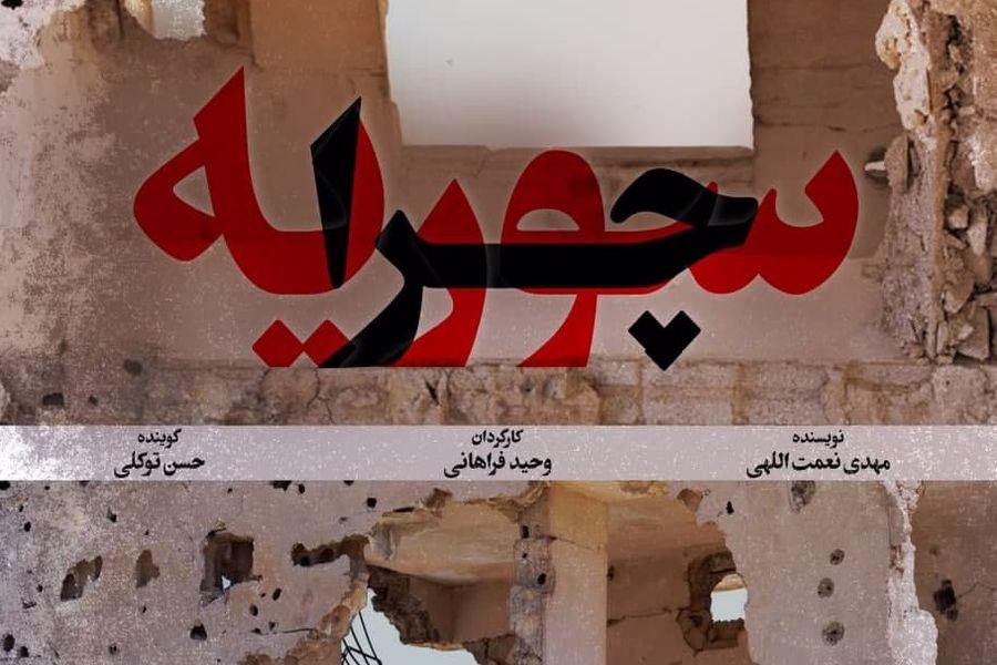 «چرا سوریه؟»؛ روایتی از یک بحران 10 ساله