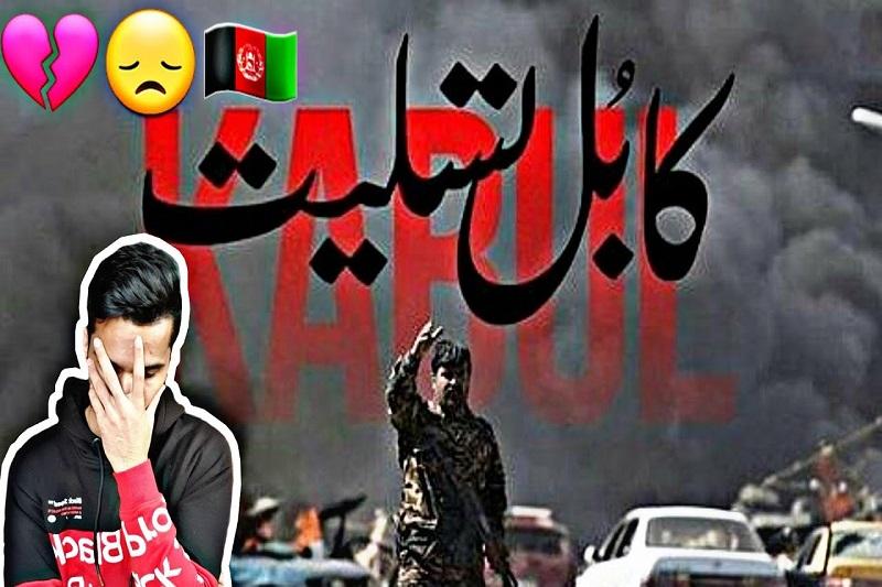 تسلیت دانشجویان به مردم افغانستان مقابل کنسولگری این کشور در مشهد