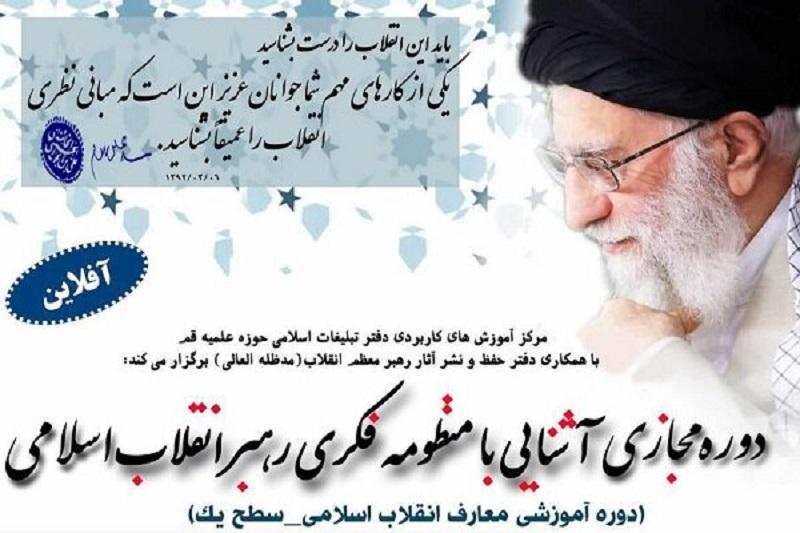 دوره «آشنایی با منظومه فکری رهبر انقلاب اسلامی» برگزار میشود