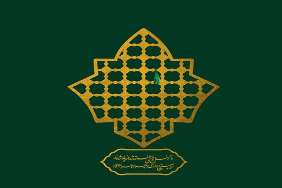 سوءاستفاده از صلح امام حسن مجتبی (ع)