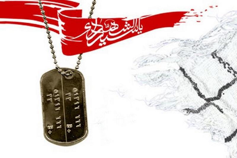 خون شهدا همواره حافظ این کشور است