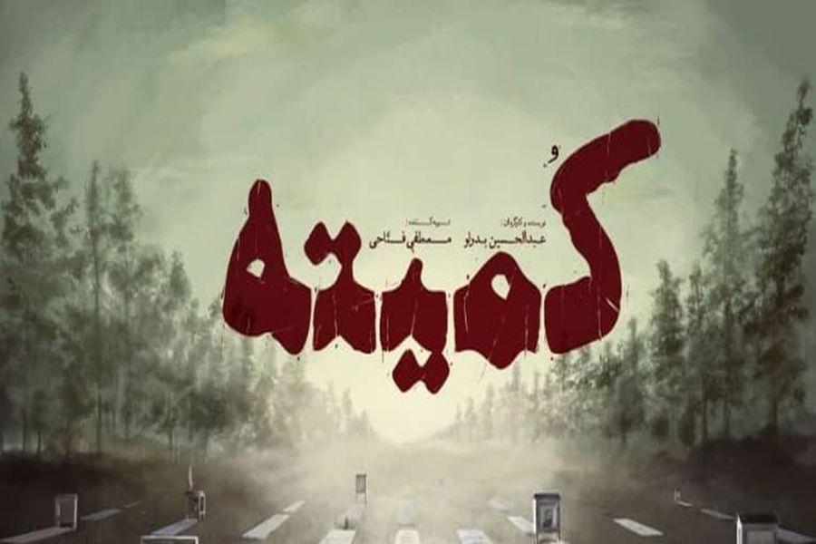 مستند سینمایی «کمیته» رونمایی میشود