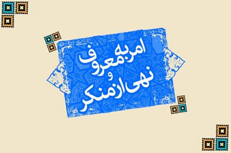 آثار امربه معروف و نهی از منکر در سازمانها مشاهده شود