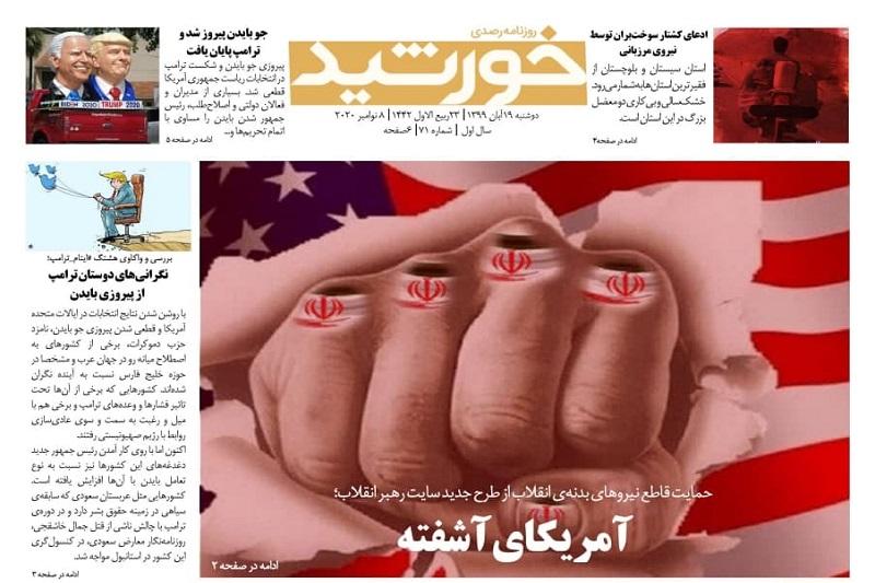 آمریکای آشفته؛ حمایت قاطع نیروهای بدنه انقلاب از طرح جدید سایت رهبر انقلاب