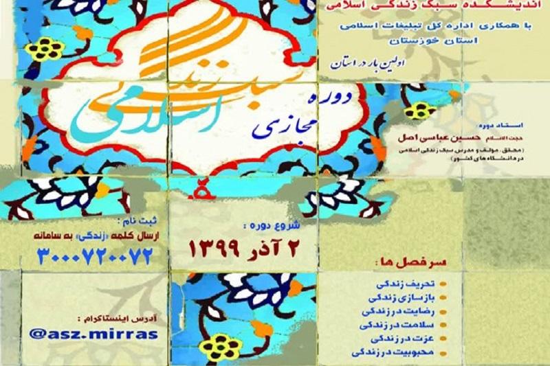 دوره مجازی آموزش سبک زندگی اسلامی