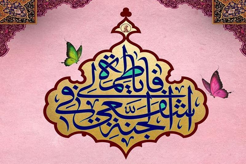 جشن سالروز ورود حضرت معصومه(س) به قم برگزار میشود