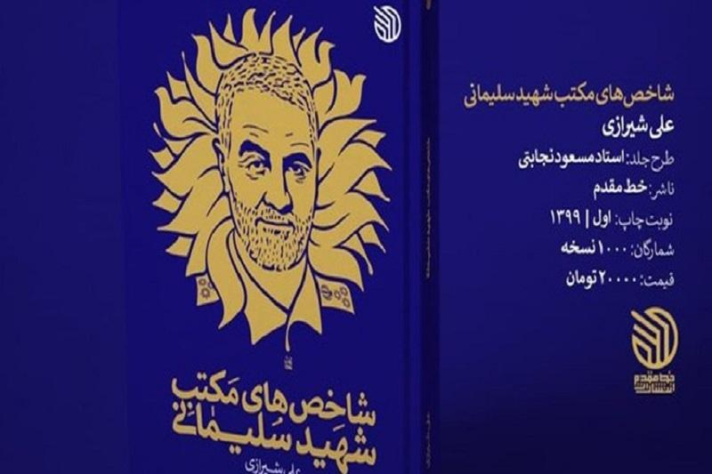 رونمایی از کتاب «شاخصهای مکتب شهید سلیمانی» با پیام سردار قاآنی