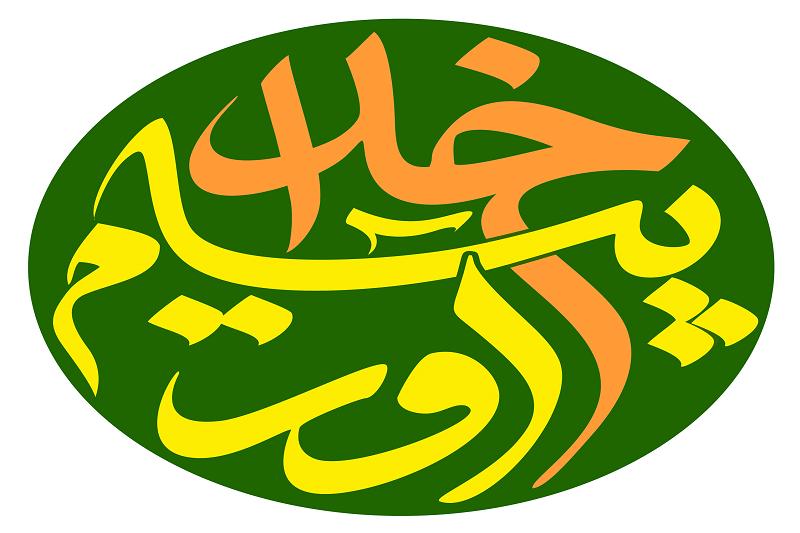 دورهمی شاعران در شهرستان ادب به نام رسولالله(ص)