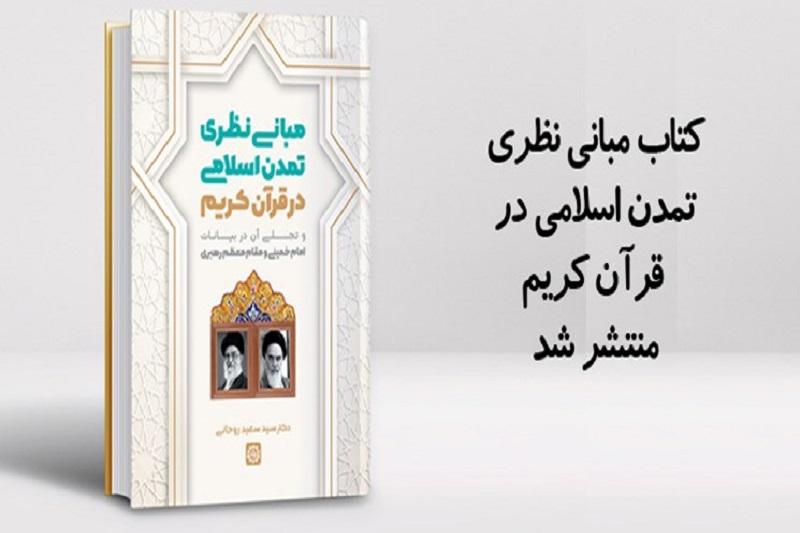 کتاب مبانی نظری تمدن اسلامی در قرآن کریم منتشر شد