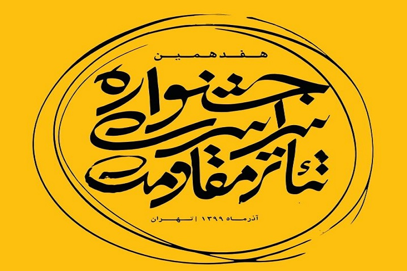 نمایش متنا فارس به بخش برگزیدگان نهایی جشنواره تئاتر مقاومت راه یافت