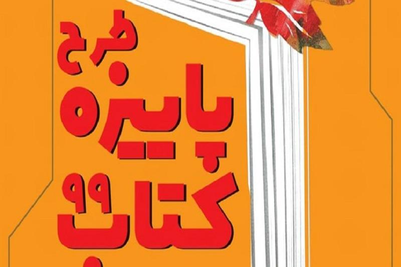 شروع طرح پاییزه کتاب با ۸۳۵ کتابفروشی