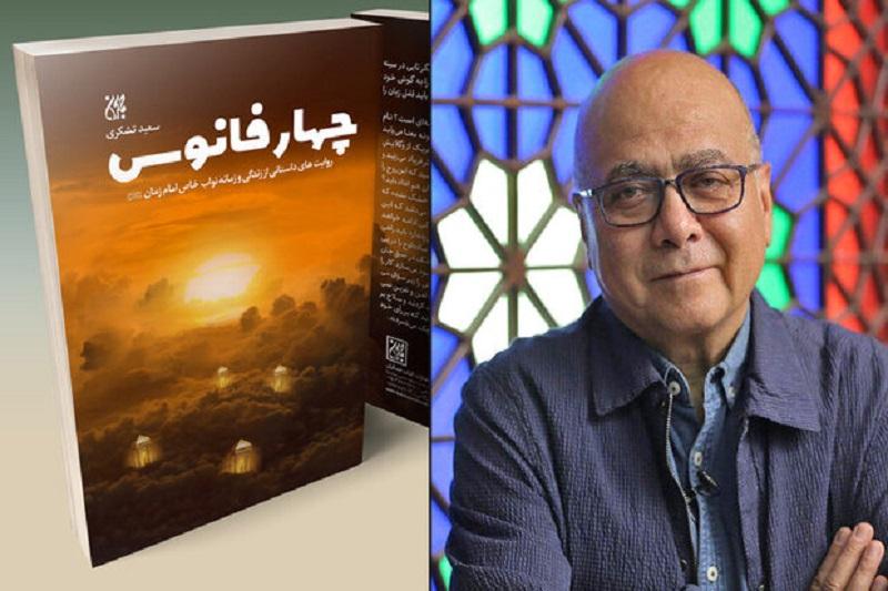«چهار فانوس» رمانی  درباره نایبان امام زمان
