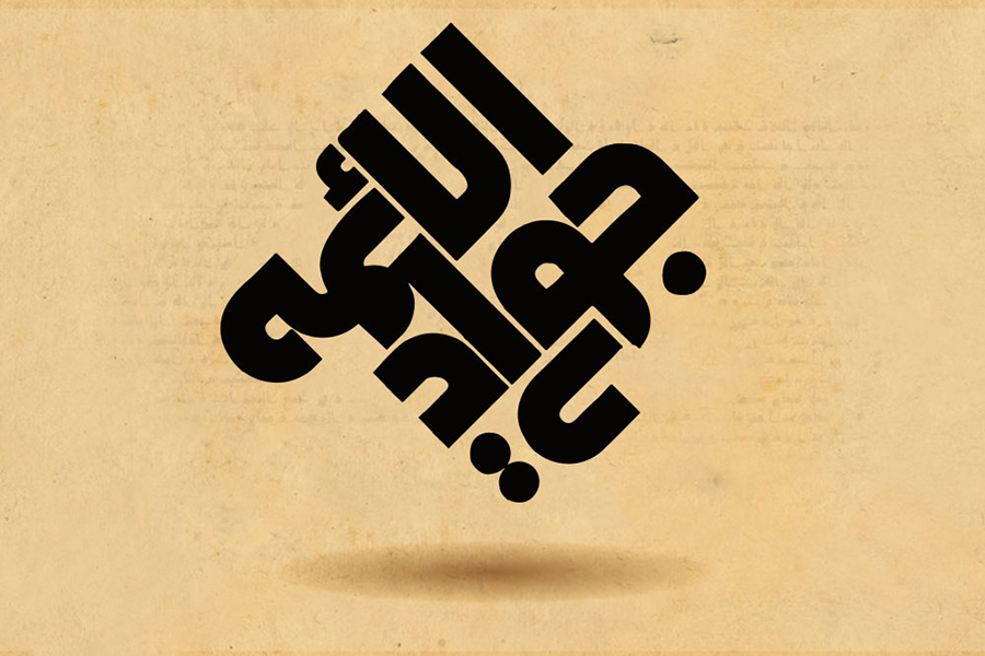 ۹ پیشنهاد از جوار حرم اباالجواد(ع) برای ۹۹/۹/۹
