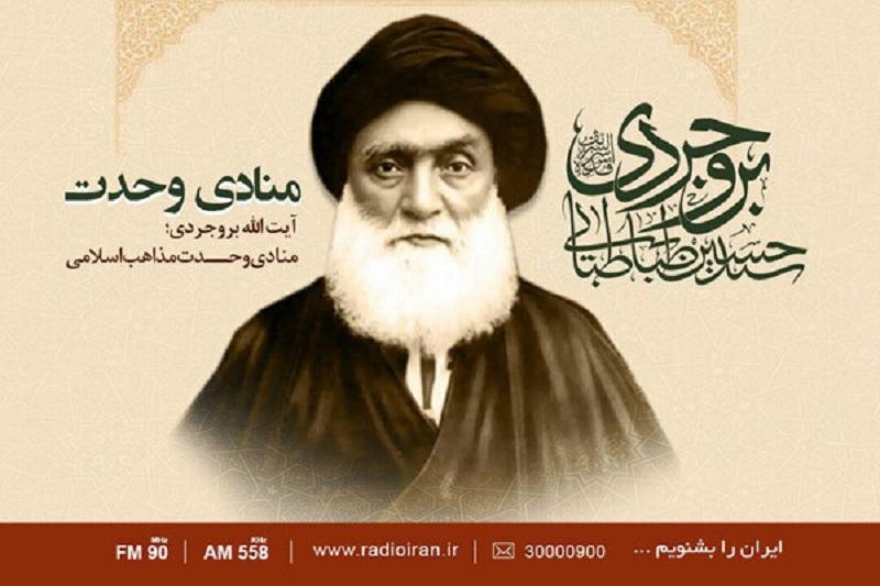 «منادی وحدت» روی آنتن رادیو ایران