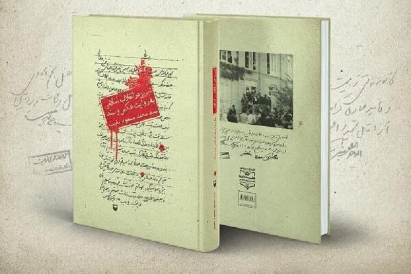 رونمایی از کتاب «تبریز در انقلاب اسلامی به روایت عکس و سند»
