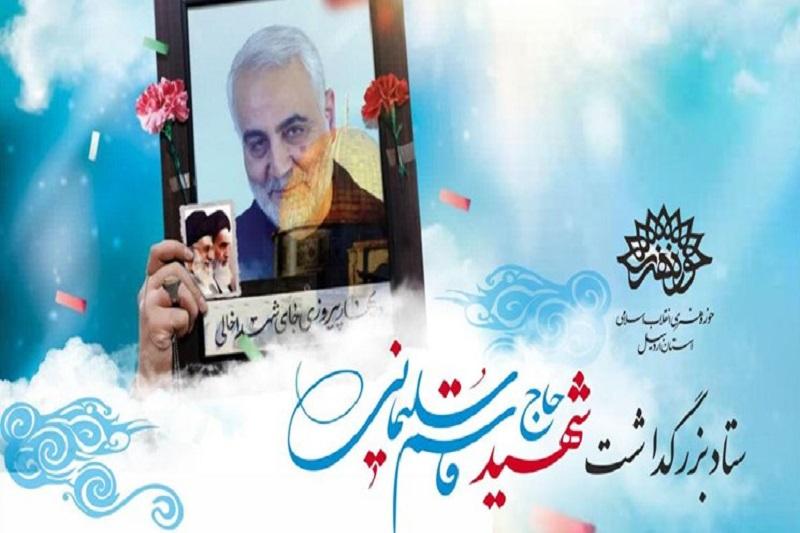 تدارک برنامههای نخستین سالگرد شهادت سردار سلیمانی
