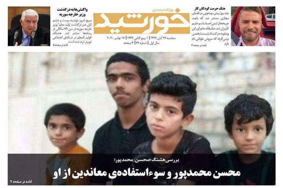 محسن محمدپور و سوءاستفادهی معاندین از او