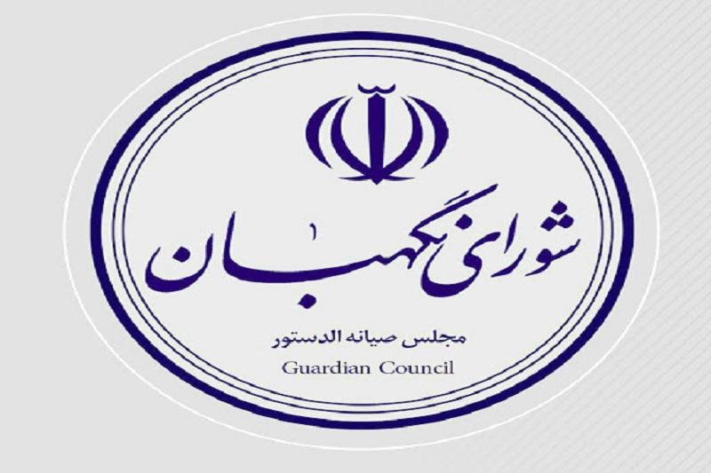 شورای نگهبان طرح طرح تامین کالاهای اساسی مجلس را تایید کرد