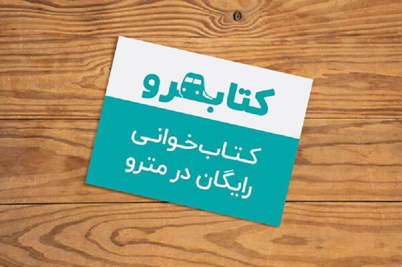تبدیل متروی تهران به بزرگترین کتابخانه عمومی کشور