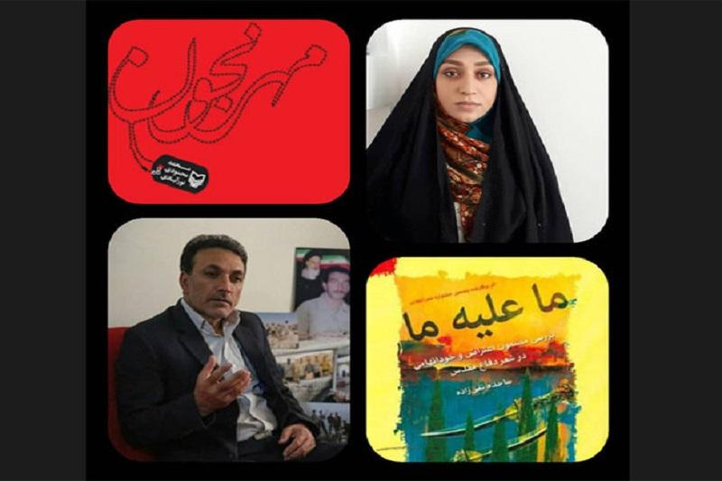 موفقیت دو اثر ادبی حوزه هنری فارس در جشنواره کتاب سال دفاع مقدس