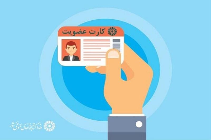 طرح عضویت رایگان در کتابخانههای عمومی کشور با ارسال پیامک