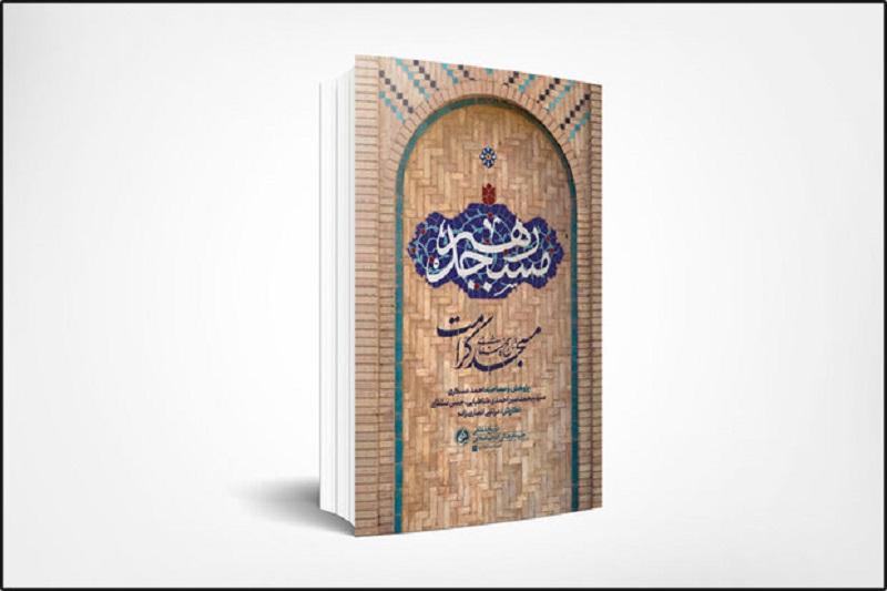کتاب «مسجد رهبر» منتشر شد