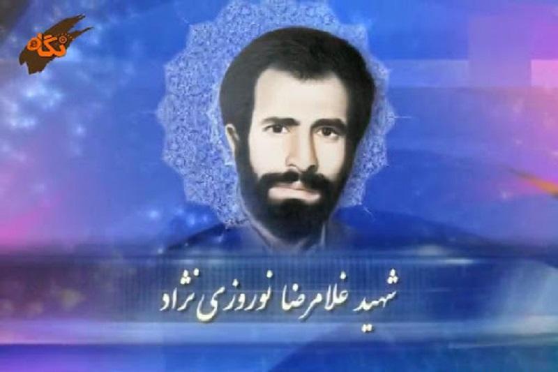 ویدئو/برداشتی آزاد از خاطره همسر شهید غلامرضا نوروزینژاد