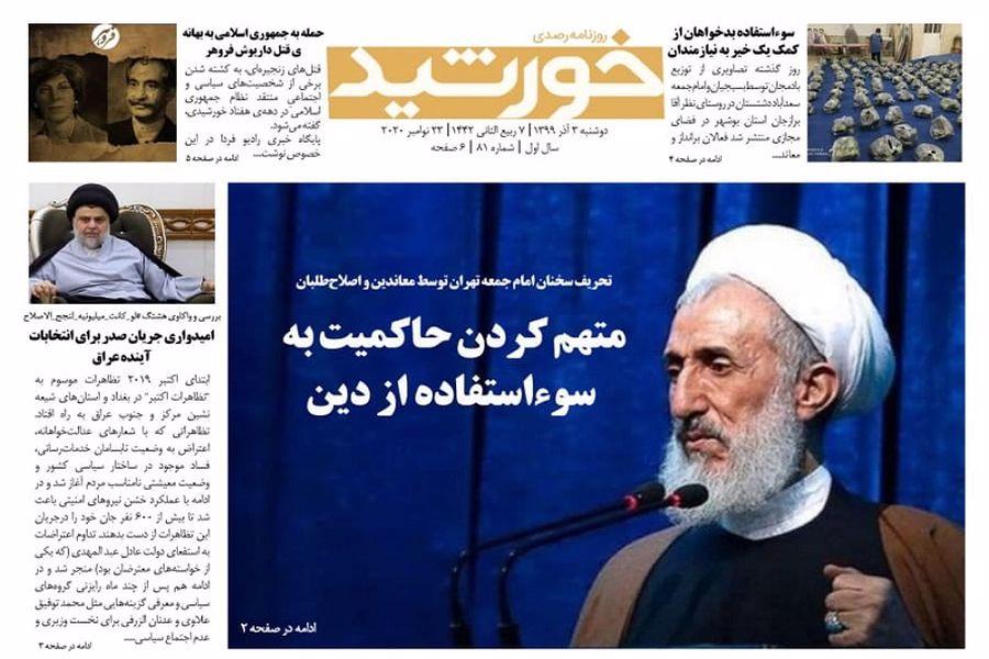 تحریف سخنان امام جمعه تهران توسط معاندین و اصلاحطلبان