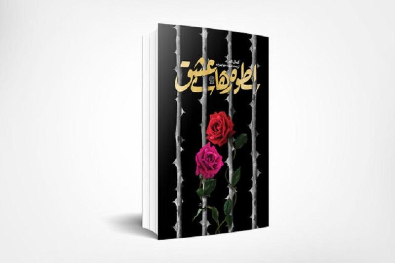 «اسطورههای عشق» منتشر شد