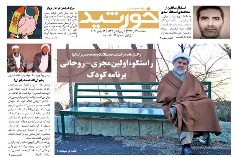 واکنشها به درگذشت حجتالاسلام محمدحسن راستگو