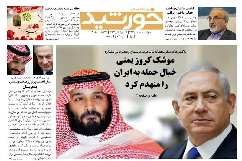 موشک کروز یمنی خیال حمله به ایران را منهدم کرد