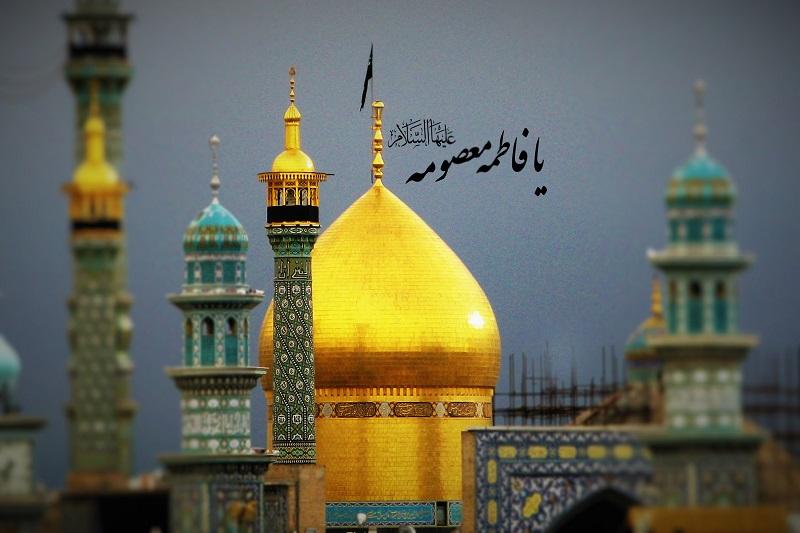 اعلام ویژه برنامههای سالروز رحلت حضرت معصومه(س)