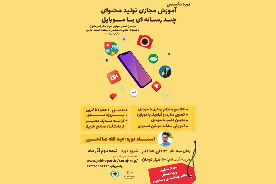 دوره آموزش مجازی تخصصی طراحی گرافیک و تدوین کلیپ با موبایل