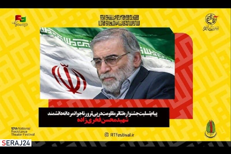 تئاتر «مقاومت» درپی ترور شهید محسن فخریزاده پیام تسلیت داد