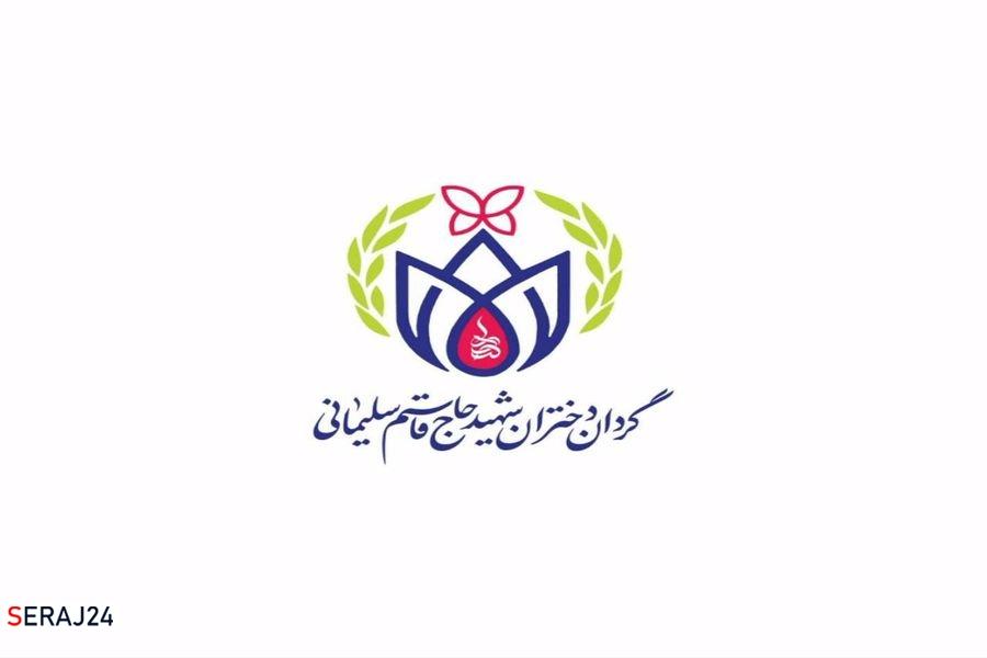طرح جامع دوره تخصصی دختران حاج قاسم سلیمانی