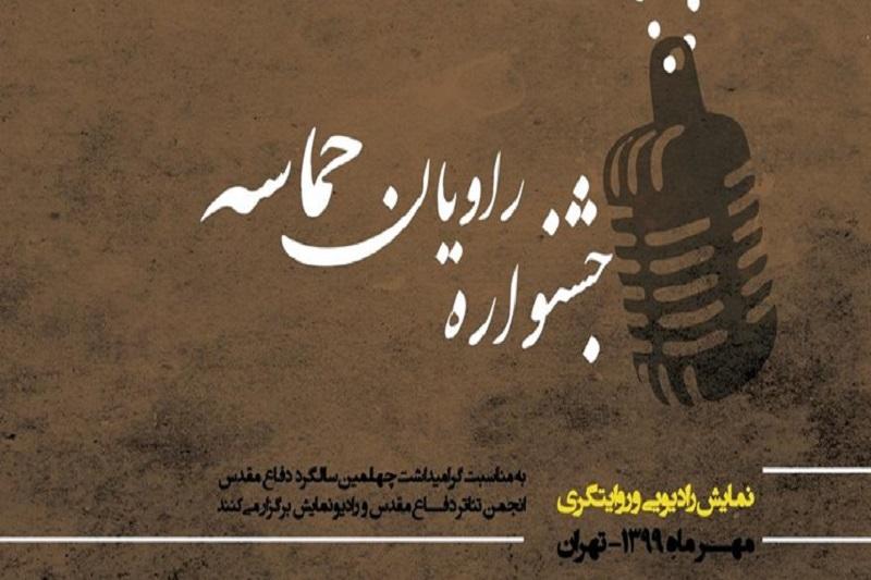 نامزدهای جشنواره «روایان حماسه» معرفی شدند