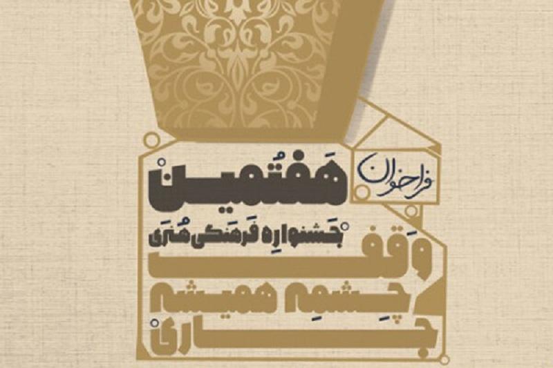 رونمایی از پوستر هفتمین جشنواره «وقف چشمه همیشه جاری»