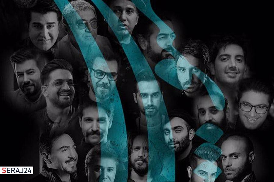 همخوانی ۴۰ خواننده مشهور موسیقی پاپ ایرانی