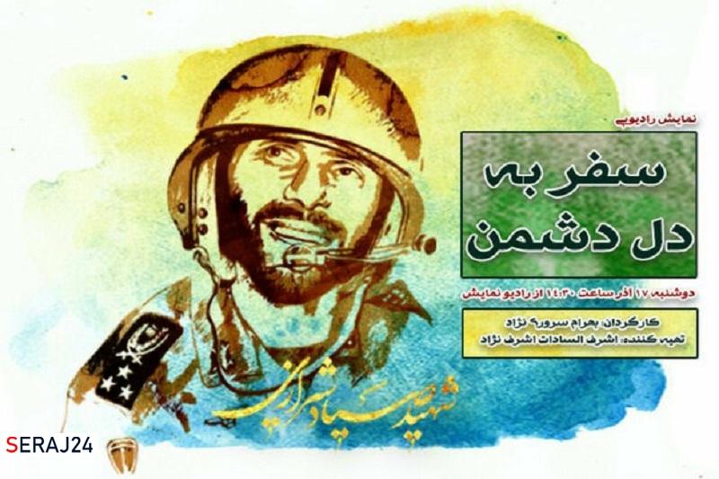 شهید صیاد شیرازی شخصیت یک نمایش رادیویی شد