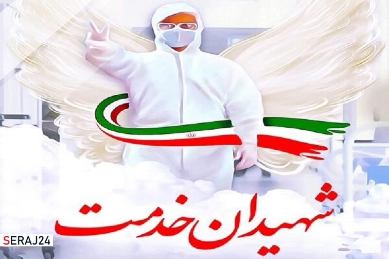 «زهرا سوری» هشتمین شهید مدافع سلامت استان فارس شد