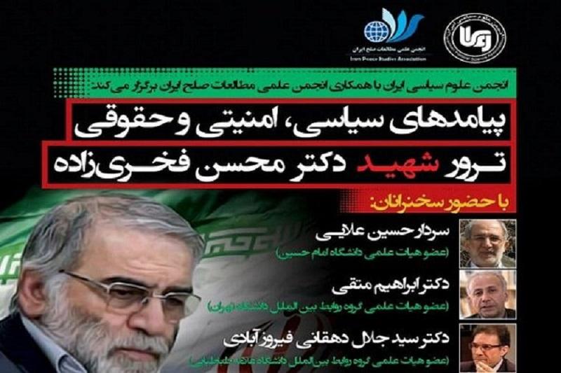 پیامدهای سیاسی، امنیتی و حقوقی ترور شهید فخریزاده بررسی میشود