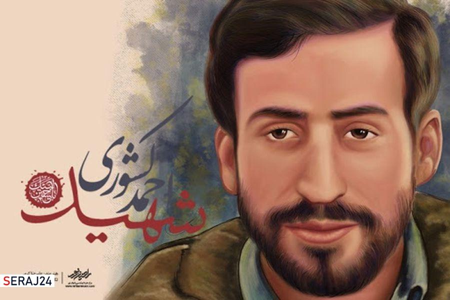 پوستر  شهید خلبان احمد کشوری