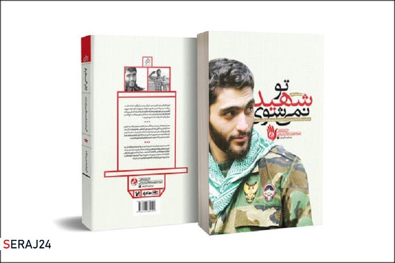 خاطرات شهید محمودرضا بیضایی به چاپ بیستویکم رسید