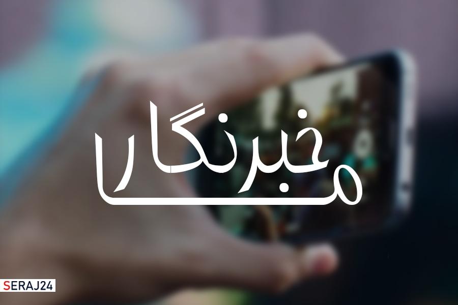 «خبرنگار ما» باشید