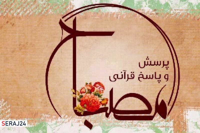 پاسخ به شبهات قرآنی در برنامه «مصباح»
