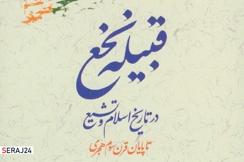 کتاب «قبیله نخع در تاریخ اسلام و تشیع» منتشر شد