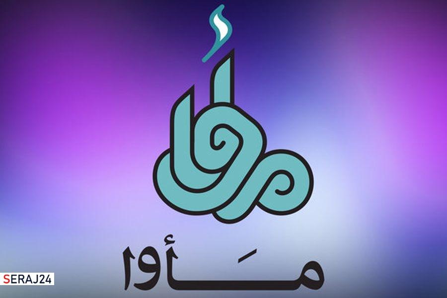 نماهنگ «رویای ایرانی» رونمایی شد